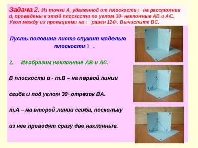 Задача 2. Из точки А, удаленной от плоскости Ὑ на расстоянии d, проведены к э...