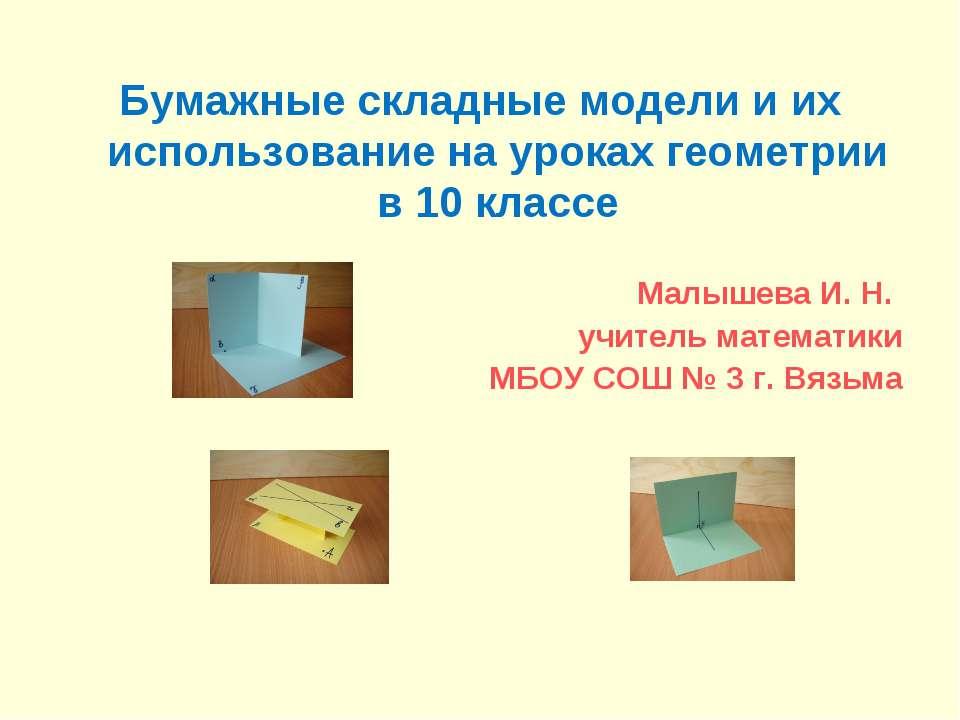 Бумажные складные модели и их использование на уроках геометрии в 10 классе М...