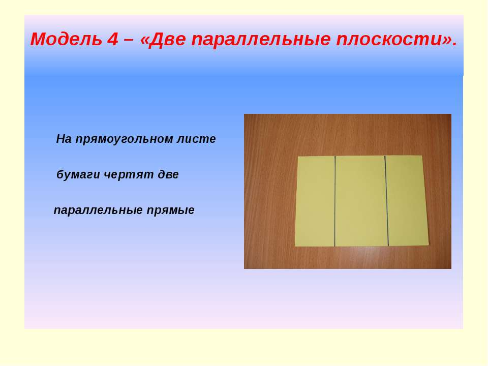 Модель 4 – «Две параллельные плоскости». На прямоугольном листе бумаги чертят...