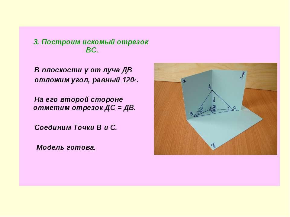 3. Построим искомый отрезок ВС. В плоскости γ от луча ДВ отложим угол, равный...