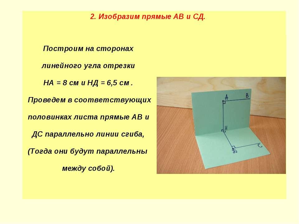 Построим на сторонах линейного угла отрезки НА = 8 см и НД = 6,5 см . Проведе...