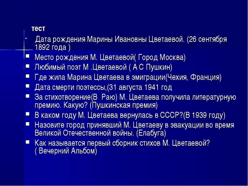 тест Дата рождения Марины Ивановны Цветаевой. (26 сентября 1892 года ) Место ...