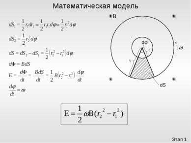 Этап 1 Математическая модель