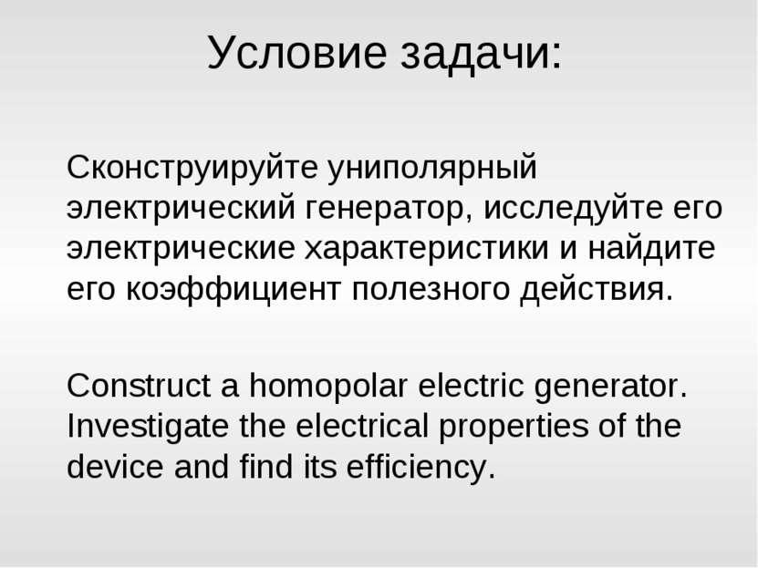 Условие задачи: Сконструируйте униполярный электрический генератор, исследуйт...