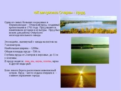 «Жемчужина Очера» - пруд. Один из самых больших и красивых в Пермском крае – ...
