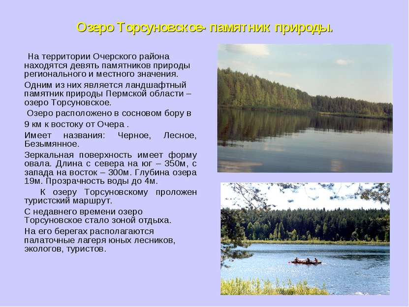 Озеро Торсуновское- памятник природы. На территории Очерского района находятс...