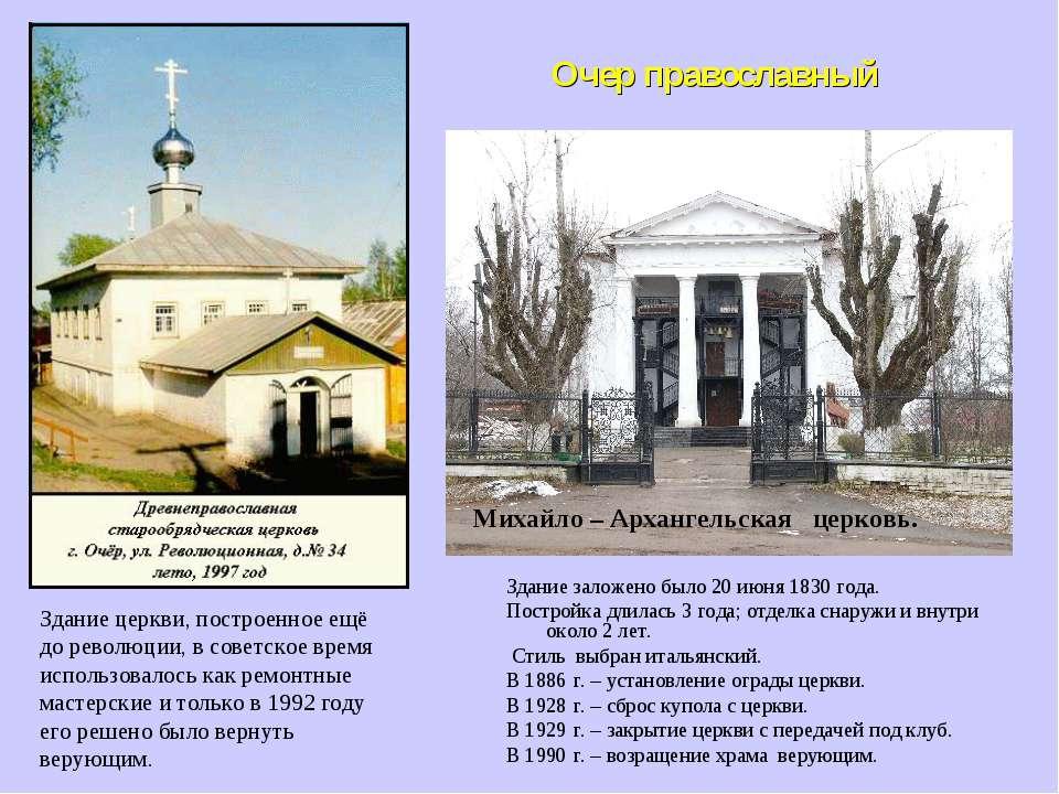 Очер православный Здание заложено было 20 июня 1830 года. Постройка длилась 3...