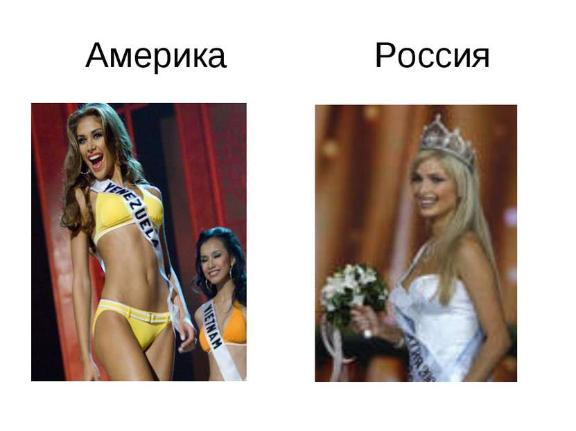 Америка Россия
