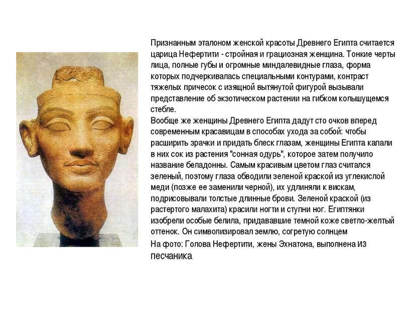 Признанным эталоном женской красоты Древнего Египта считается царица Нефертит...