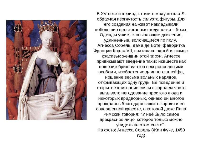 В XV веке в период готики в моду вошла S-образная изогнутость силуэта фигуры....