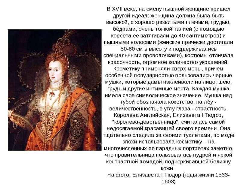 В XVII веке, на смену пышной женщине пришел другой идеал: женщина должна была...