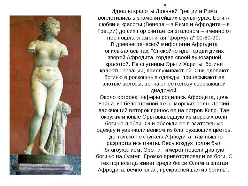 !» Идеалы красоты Древней Греции и Рима воплотились в знаменитейших скульптур...