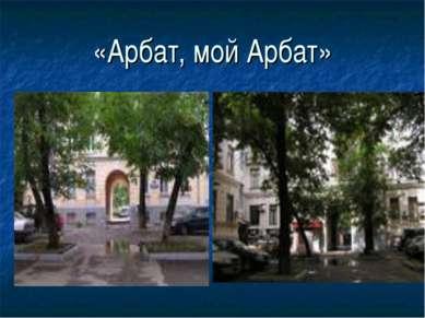 «Арбат, мой Арбат»