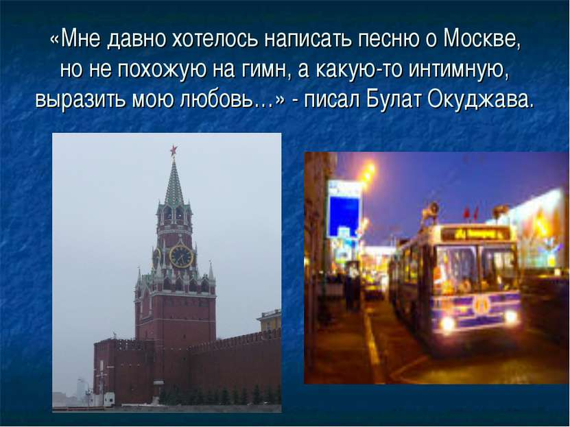 «Мне давно хотелось написать песню о Москве, но не похожую на гимн, а какую-т...
