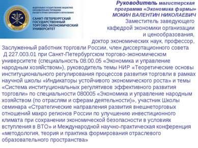 Руководитель магистерская программа «Экономика фирмы» МОКИН ВАЛЕНТИН НИКОЛАЕВ...
