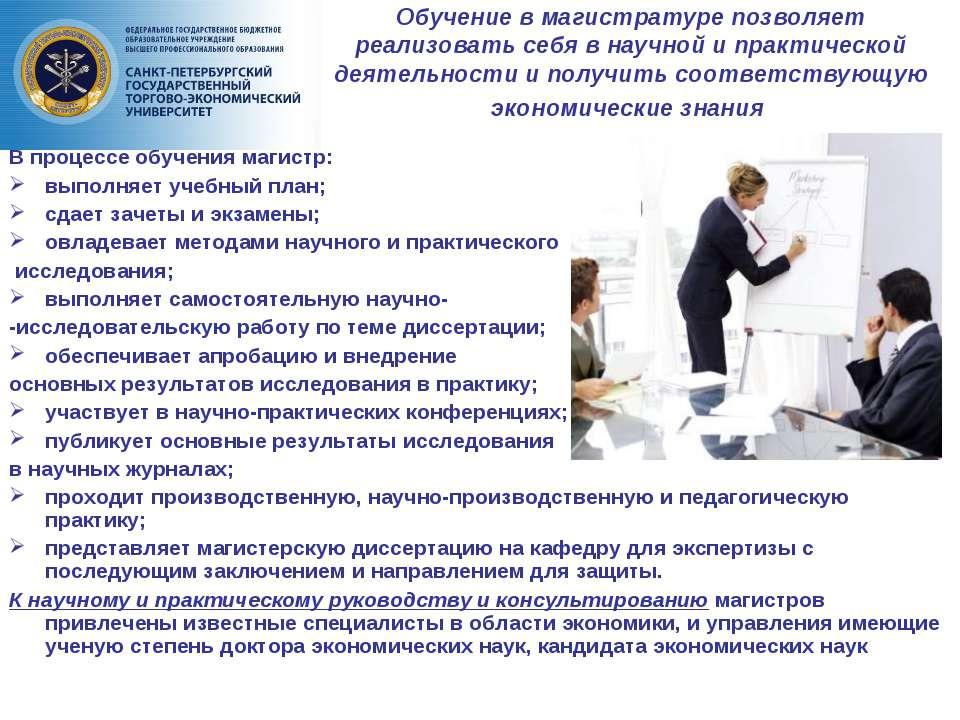 Обучение в магистратуре позволяет реализовать себя внаучной и практической д...