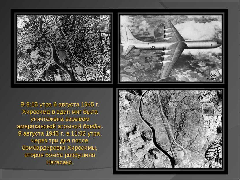 В 8:15 утра 6 августа 1945 г. Хиросима в один миг была уничтожена взрывом аме...