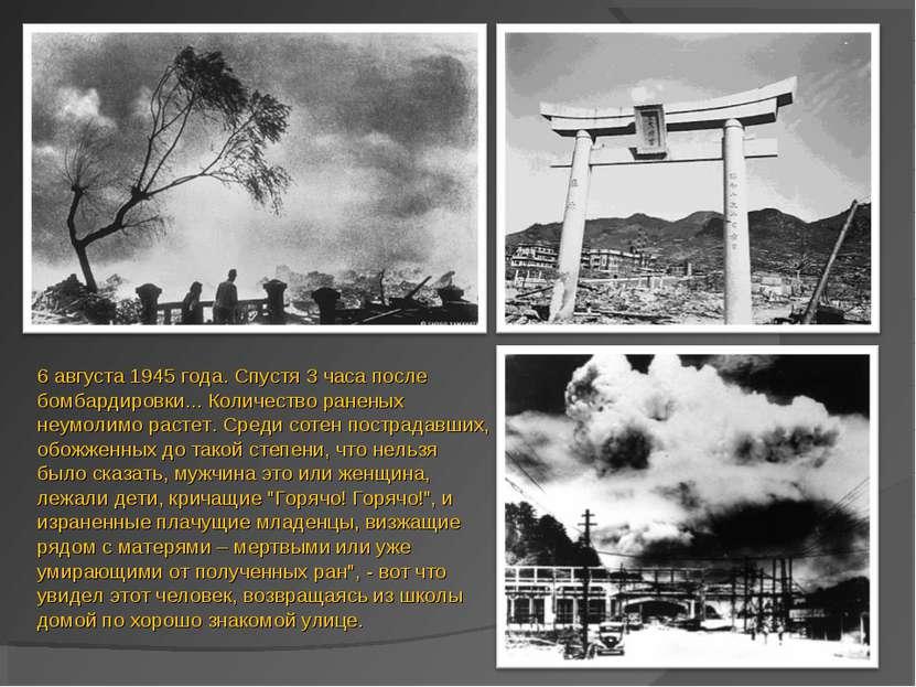 6 августа 1945 года. Спустя 3 часа после бомбардировки... Количество раненых ...