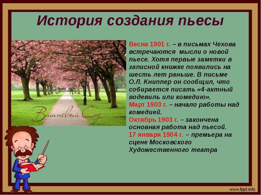Скачать бесплатно книгу чехова вишневый сад