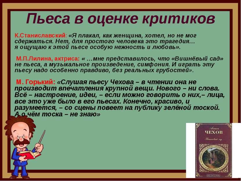 Пьеса в оценке критиков К.Станиславский: «Я плакал, как женщина, хотел, но не...