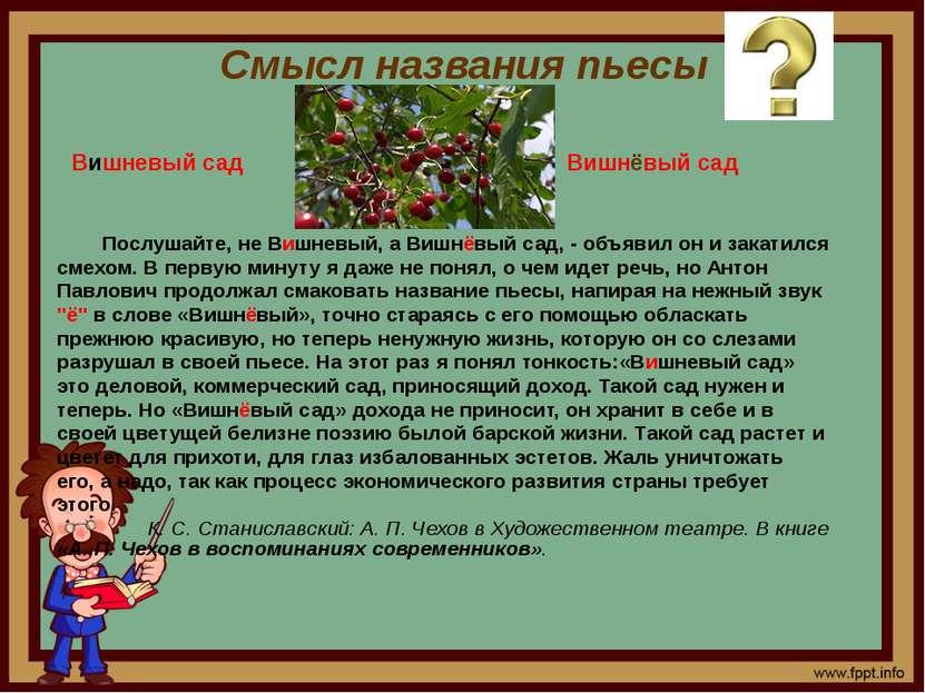 Смысл названия пьесы Послушайте, не Вишневый, а Вишнёвый сад, - объявил он и ...