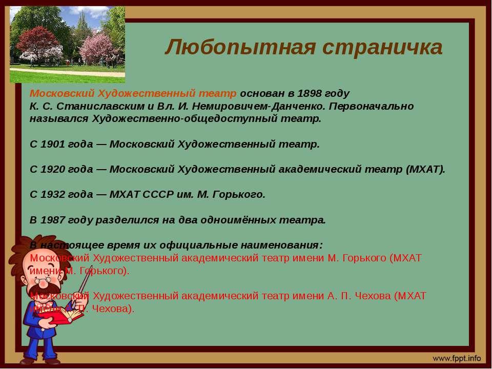 Любопытная страничка Московский Художественный театр основан в 1898 году К.С...