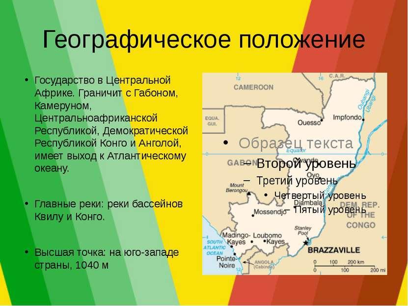Географическое положение Государство в Центральной Африке. Граничит с Габоном...