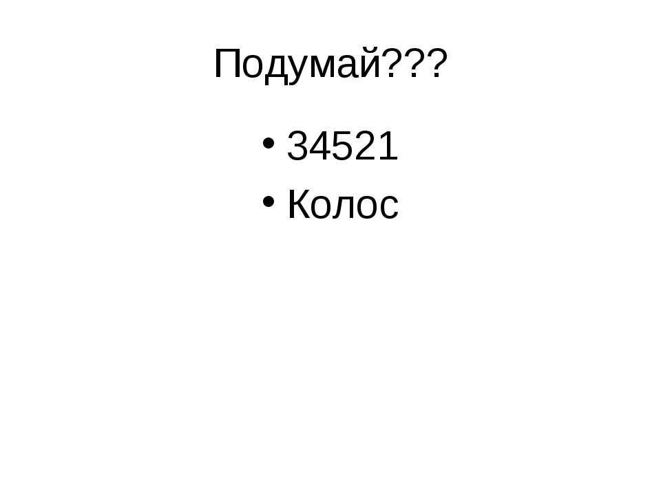 Подумай??? 34521 Колос