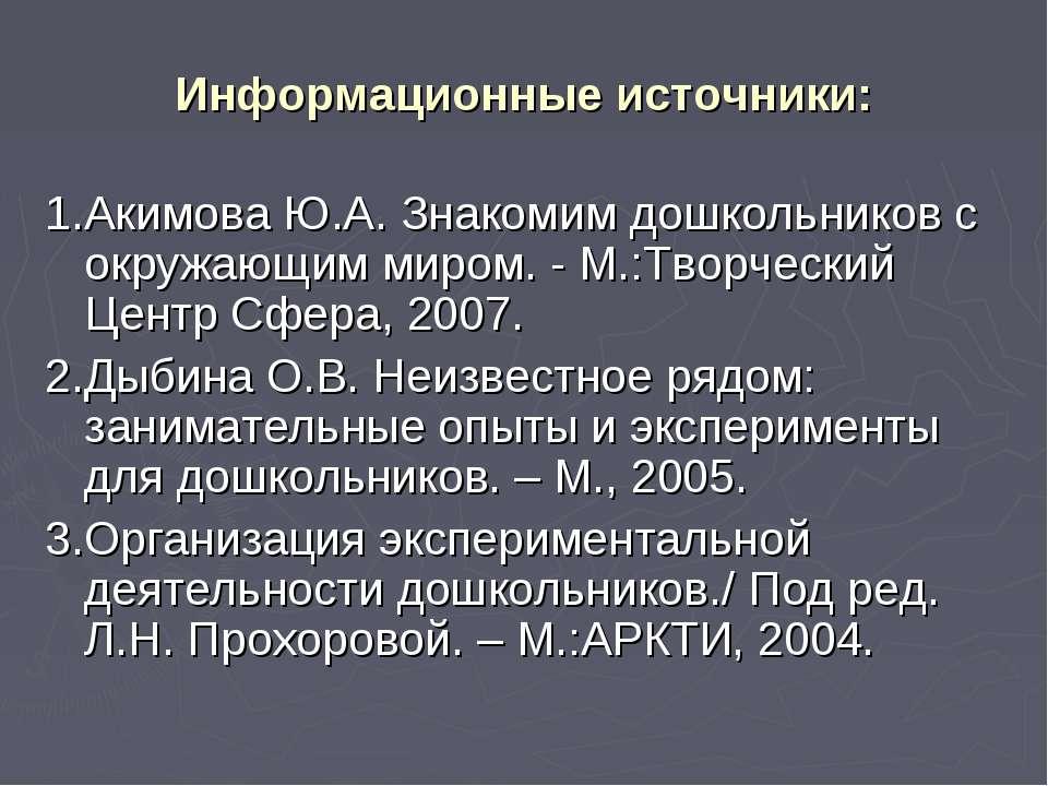 Информационные источники: 1.Акимова Ю.А. Знакомим дошкольников с окружающим м...