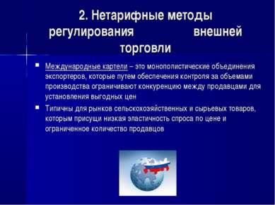 2. Нетарифные методы регулирования внешней торговли Международные картели – э...