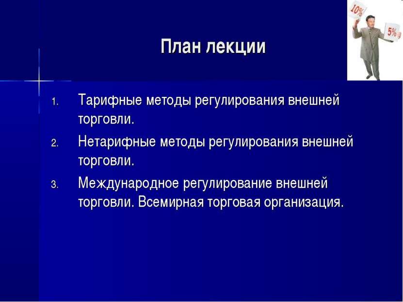 План лекции Тарифные методы регулирования внешней торговли. Нетарифные методы...