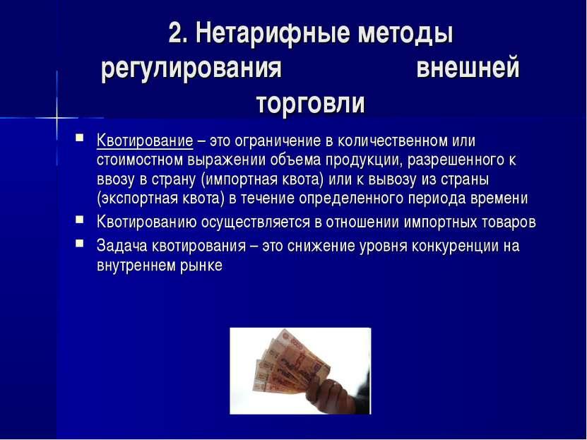 2. Нетарифные методы регулирования внешней торговли Квотирование – это ограни...