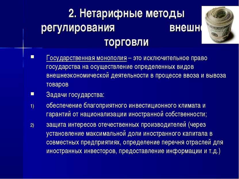 2. Нетарифные методы регулирования внешней торговли Государственная монополия...