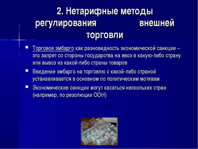 2. Нетарифные методы регулирования внешней торговли Торговое эмбарго как разн...