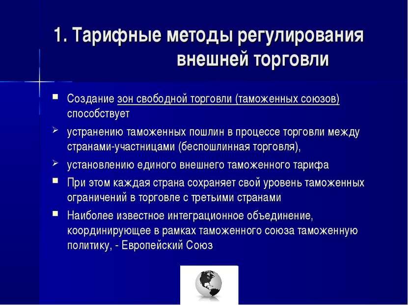 1. Тарифные методы регулирования внешней торговли Создание зон свободной торг...