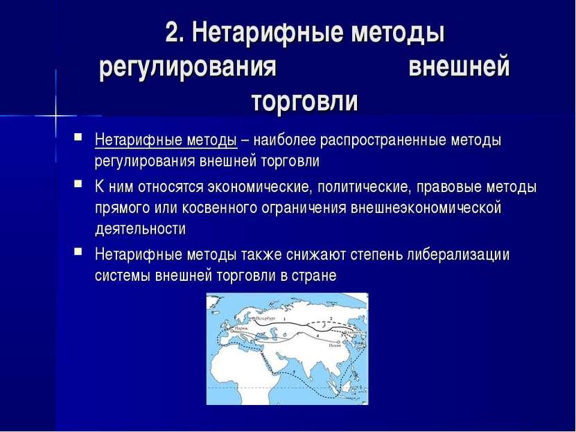 2. Нетарифные методы регулирования внешней торговли Нетарифные методы – наибо...