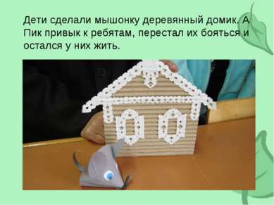 Дети сделали мышонку деревянный домик. А Пик привык к ребятам, перестал их бо...