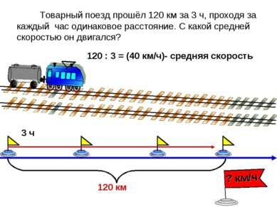 Товарный поезд прошёл 120 км за 3 ч, проходя за каждый час одинаковое расстоя...
