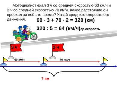 Мотоциклист ехал 3 ч со средней скоростью 60 км/ч и 2 ч со средней скоростью ...