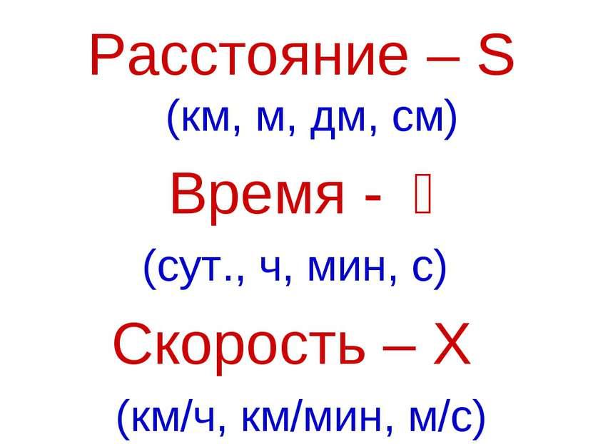 Расстояние – S (км, м, дм, см) Время - t (сут., ч, мин, с) Скорость – Ʋ (км/...