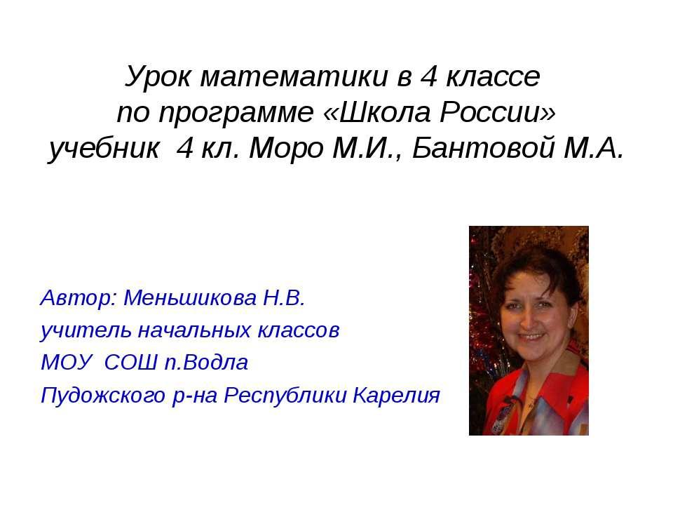 Урок математики в 4 классе по программе «Школа России» учебник 4 кл. Моро М.И...