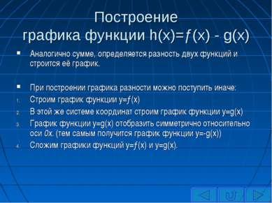 Построение графика функции h(x)=ƒ(x) - g(x) Аналогично сумме, определяется ра...