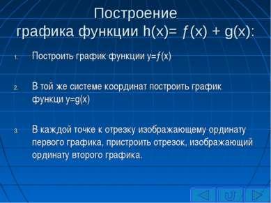 Построение графика функции h(x)= ƒ(x) + g(x): Построить график функции y=ƒ(x)...