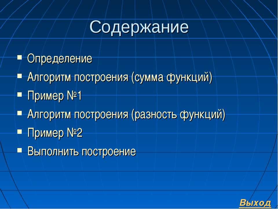 Содержание Определение Алгоритм построения (сумма функций) Пример №1 Алгоритм...