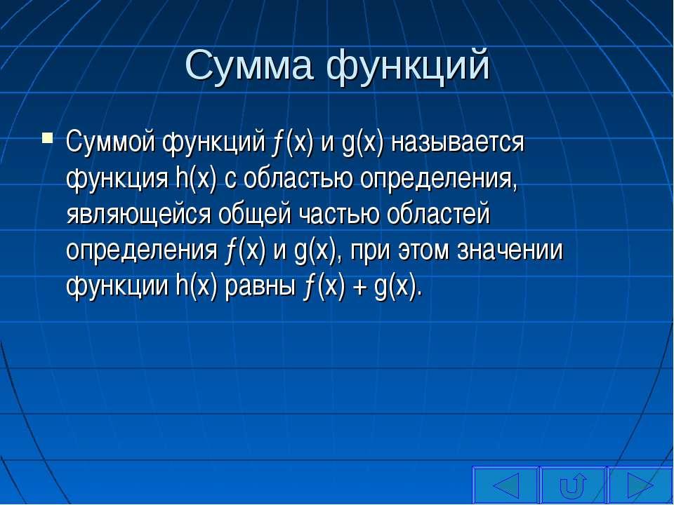 Сумма функций Суммой функций ƒ(x) и g(x) называется функция h(x) с областью о...