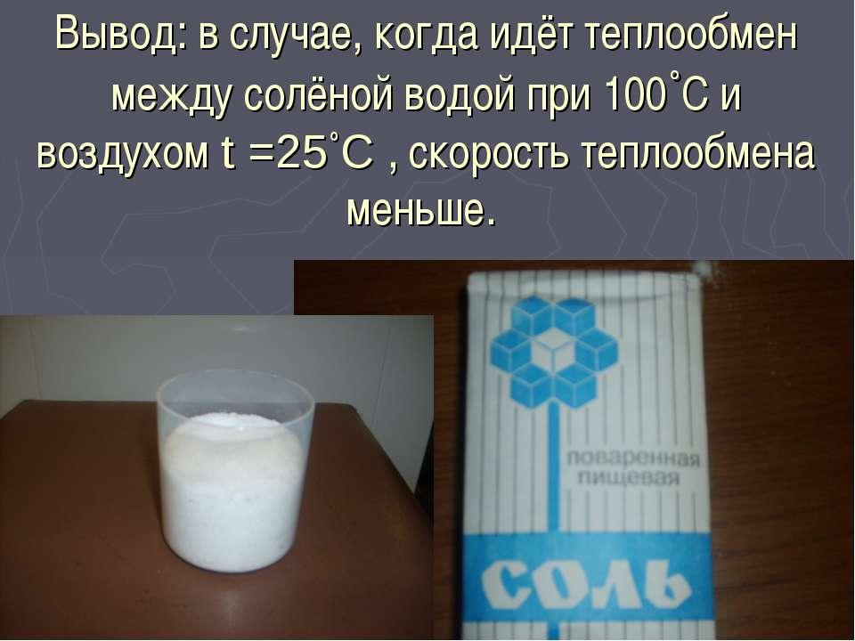 Вывод: в случае, когда идёт теплообмен между солёной водой при 100˚C и воздух...
