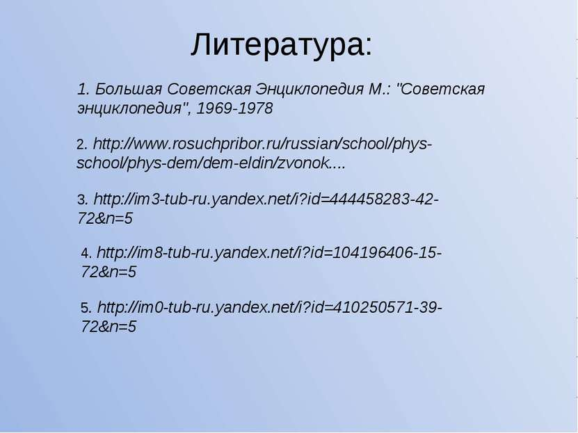 """Литература: 1. Большая Советская Энциклопедия М.: """"Советская энциклопедия"""", 1..."""