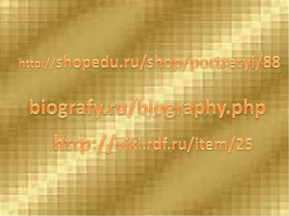 http://shopedu.ru/shop/portretyi/88