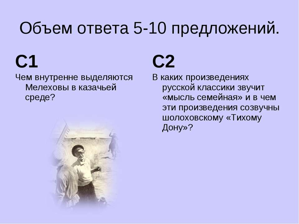 Объем ответа 5-10 предложений. С1 Чем внутренне выделяются Мелеховы в казачье...