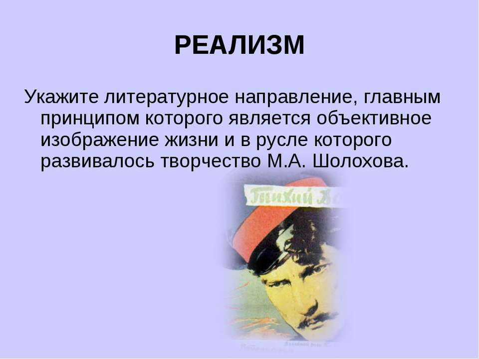 РЕАЛИЗМ Укажите литературное направление, главным принципом которого является...